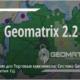 Интервью Арно Труссе о Geomatrix 2.2