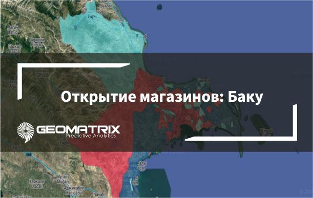 Как открыть магазин в Баку