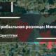 Как открыть магазин в Минске?