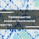 Преимущества анализа геосигналов