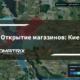 Как открыть прибыльный магазин в Киеве?