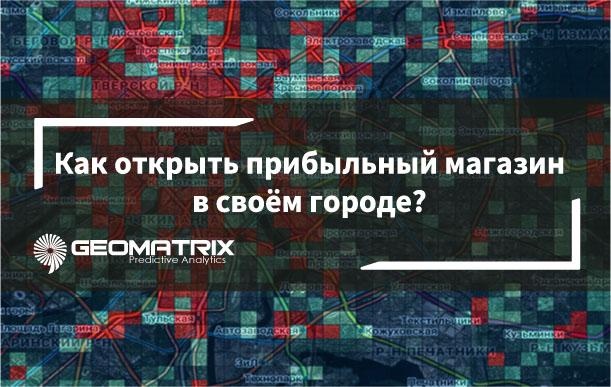 Geomatrix. Как открыть прибыльный магазин в своём городе?