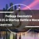 Победа Geomatrix на 125-й Startup Battle