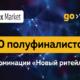 Яндекс.Маркет выбрал 30 полуфиналистов в номинации Новый ритейл